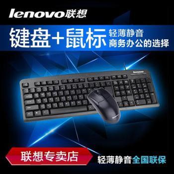 联想键盘鼠标KM4800防水办公游戏全USB有线键鼠套装全国联保