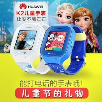 华为K2儿童智能手表手环 学生小孩通话电话定位防水运动安卓IOS 华为手环 手表 儿童手表 计步器