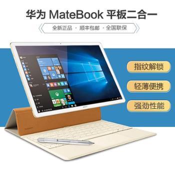 Huawei/华为 MateBook E BL-W09 二代m3 12英寸平板电脑笔记本电脑二合一 超极本 超薄笔记本电脑PC平板二合一