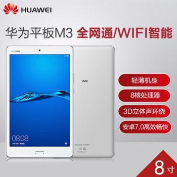Huawei/华为 平板通话手机 M3 青春版8.0英寸智能超薄安卓通话电脑手机8核处理器 华为平板 华为平板手机 华为手机 华为平板电话