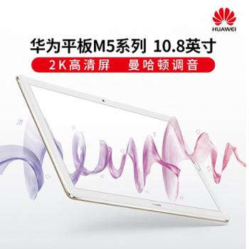 Huawei/华为M5平板 M5PRO 10.8英寸全网通WiFi安卓4G通话电脑智能平板手机 华为平板电脑 M5平板学习平板 儿童平板电脑 学习平板