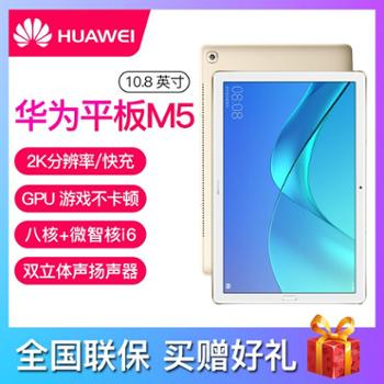 Huawei/华为M5平板M5pro10英寸全网通wifi安卓智能超薄华为平板电脑华为M5M5平板