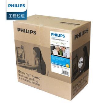 飞利浦(PHILIPS)6类千兆网线原装六类网线305米白色