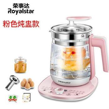 荣事达养生壶加厚玻璃电煮茶壶家用全自动燕窝壶炖盅多功能煮茶器粉色带炖盅