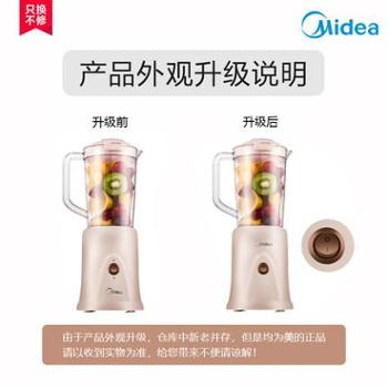 Midea/美的 MJ-WBL2501B榨汁料理机多功能家用婴儿辅食搅拌机小型