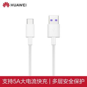 Huawei/华为 5A数据线原装1米长充电线支持supercharge快充