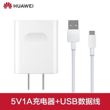 Huawei/华为 充电器5V1A充电头+数据线华为原装充电器充电线