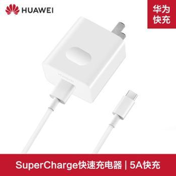 Huawei/华为 SuperCharge快速充电器 超级快充 40W旗舰版 充电器