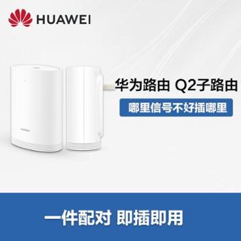Huawei/华为 路由Q2子路由器高速无线穿墙家用无线路由器高速光纤宽带穿墙千兆端口