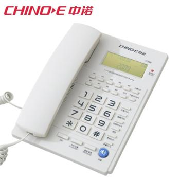 中诺C268家用有线座式固定电话机来电显示酒店客房办公室座机单机