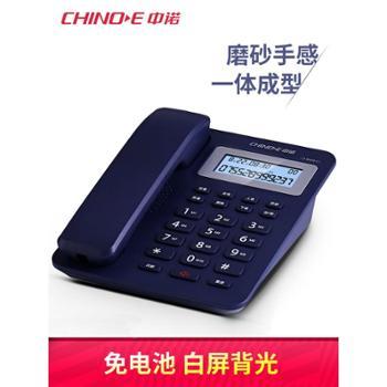 中诺w218免电池固定电话机座机 有绳电话坐机家用办公背光固话