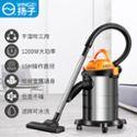扬子吸尘器家用强力大功率吸力手持式小型干湿吹超静音桶式吸尘器