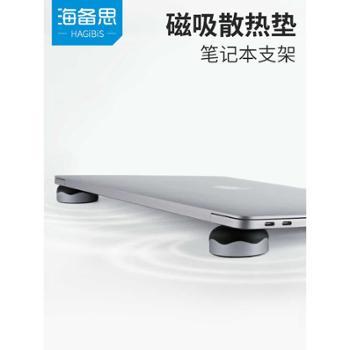 海备思笔记本电脑散热器脚垫底座散热垫散热板架mac支架macbookpro外星人游戏本华为小米戴尔华硕苹果降温器