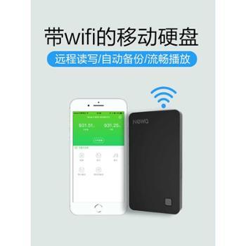 NewQ Z1智能无线WiFi移动硬盘1tb手机电脑两用小米华为苹果安卓通用个人云存储盒1t网络共享器高速加密USB3.0