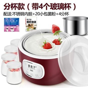 茶皇子酸奶机PA-12A小型酸奶机全自动家用自制迷你发酵多功能玻璃分杯分杯款