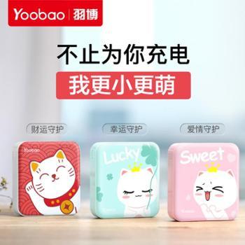 yoobao羽博充电宝超薄小巧便携10000毫安迷你女可爱*飞机可上带少女生心款大容量卡通手机通用1万移动电源