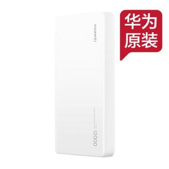Huawei/华为移动电源12000毫安40W快充充电宝大容量超薄小巧便携