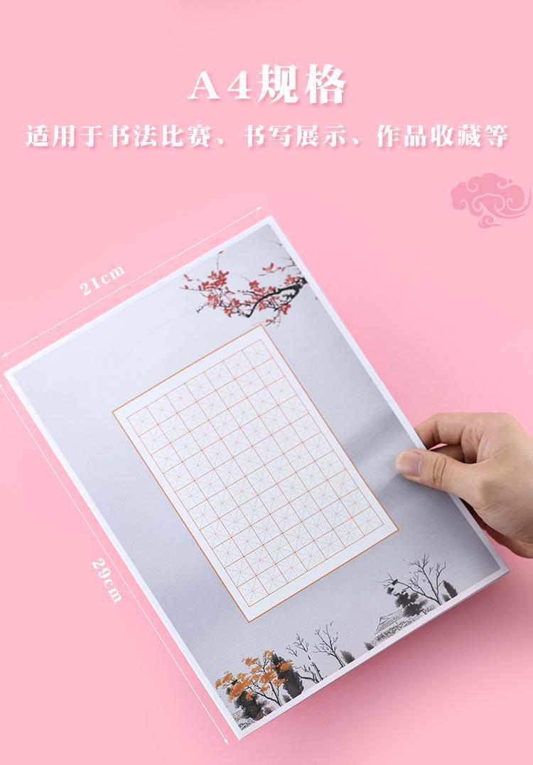 硬笔书法用正宗米字格模板 A4纸打印即用_文档下载