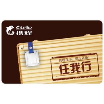 ¥500.00携程礼品卡(任我行)