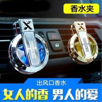 汽车香水摆件车内空调出风口车用香水除异味座式香水夹车载香水