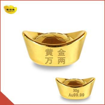 金元宝30g金锭金条浇铸贵金属投资增值
