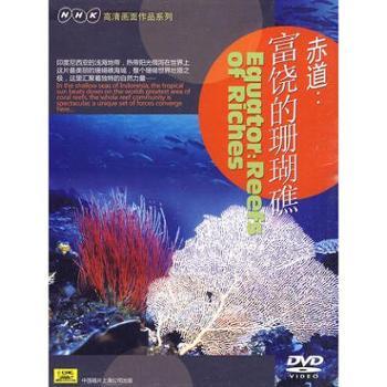 【中唱正版】人文影音NHK高清画面作品系列赤道富饶的珊瑚礁DVD