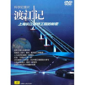 【中唱正版】人文影音科学纪录片《上海长江隧桥工程的秘密》DVD