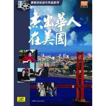 【中唱正版】人文影音夏振亚纪录片作品:杰出华人在美国2DVD