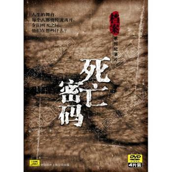 【中唱正版】百科《档案》系列纪录片死亡密码4DVD