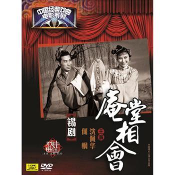 【中唱正版】中国经典戏曲电影系列锡剧庵堂相会DVD