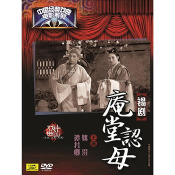 【中唱正版】中国经典戏曲电影系列锡剧庵堂认母2DVD
