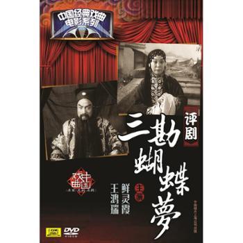 【中唱正版】中国经典戏曲电影系列评剧三勘蝴蝶梦DVD