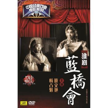 【中唱正版】中国经典戏曲电影系列淮剧蓝桥会DVD
