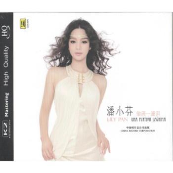 【中唱正版】潘小芬偷洒一滴泪HQCD高音质(CD+DVD)
