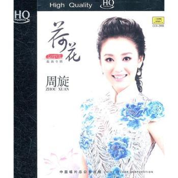 【中唱正版】华语荷花周旋HQCD+DVD