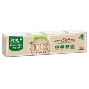 青海特惠 洁柔(C&S)手帕纸 自然木黄色纸 柔滑加厚4层面巾纸12包