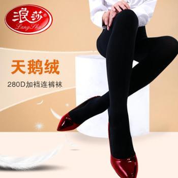 浪莎丝袜连裤袜280D天鹅绒防勾丝打底裤秋季中厚保暖美腿打底袜