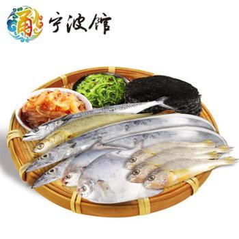 【宁波馆】海洋谷象山海鲜套餐A升级版东海新鲜带鱼小黄鱼鲳鱼生鲜水产礼盒礼包