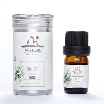 UNESHINE原水味单方桧木精油5ml清新空气净化呼吸系统香薰正品