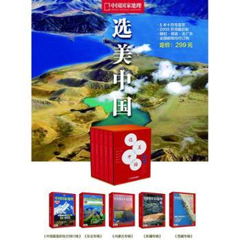 中国国家地理--选美中国