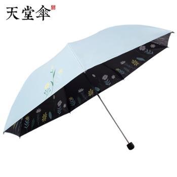 天堂33545E草色青青小巧折叠黑胶女性防紫外线晴雨两用铅笔太阳伞