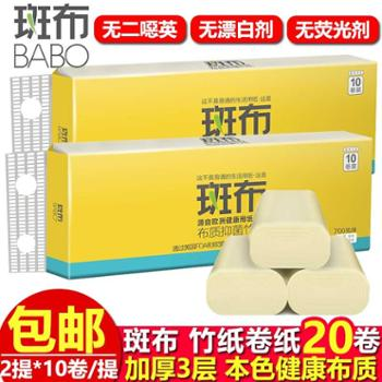 【包邮 2提(20卷) 斑布3层家庭装无芯卷筒纸】斑布无漂白家用本色卫生卷纸700g*2提
