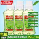 【正品高露洁(Colgate)3瓶*250ML装 贝齿清新茶健 漱口水】高露洁清新茶健漱口水250ML*3瓶(茶香精华,持久清新)