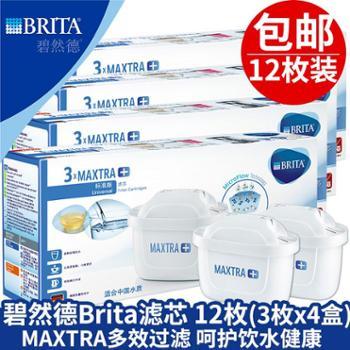 碧然德Brita多效Maxtra净水壶用滤芯12支装(3支/盒*4盒)