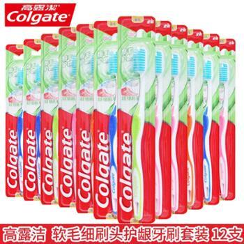 高露洁(Colgate)细软刷毛护龈牙刷家庭装12支(带原装卡座)
