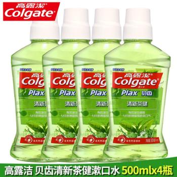 高露洁Colgate贝齿清新茶健漱口水500ML4瓶(茶香清新,清爽沁人)