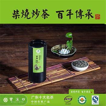 广东十大名茶 宝溪口高山有机茶 缘号有机绿茶
