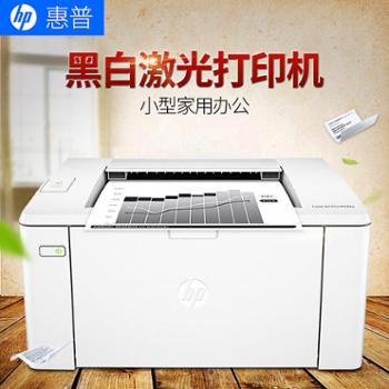 惠普/HPm104a黑白激光打印机家庭小型学生家用A4办公正品行货全国联保