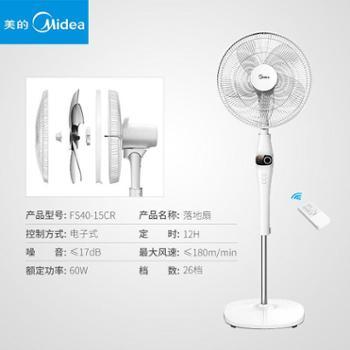 Midea/美的 电风扇落地扇家用遥控变频风扇静音 FS40-15CR