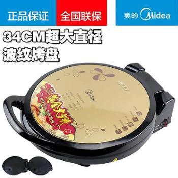 美的电饼铛双面悬浮加热煎烤机电饼档大烤盘MC-JHN34Q